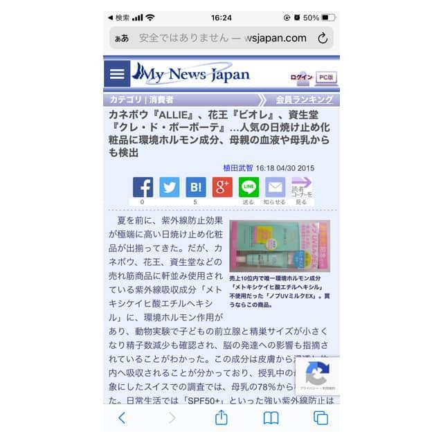 http://www.mynewsjapan.com/reports/2151